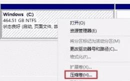 ThinkPad预装Win10系统 推荐使用进行分区