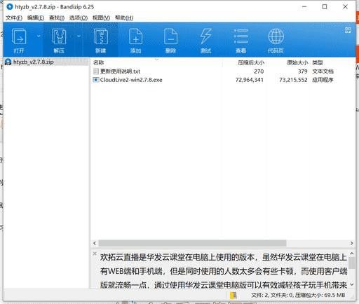 华发云课堂下载 v2.7.8中文破解版