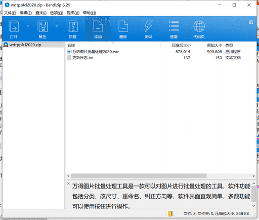 万得图片批量处理下载 v2020中文免费版