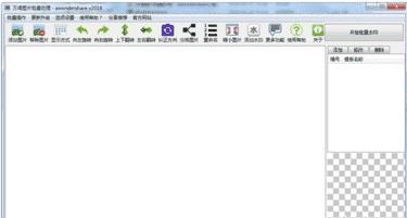 万得图片批量处理工具中文版下载