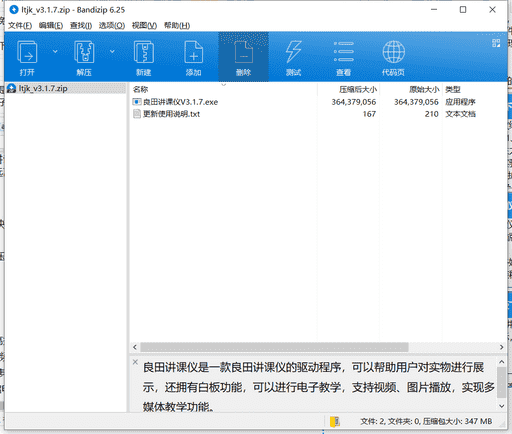 良田讲课仪下载 v3.1.7绿色免费版