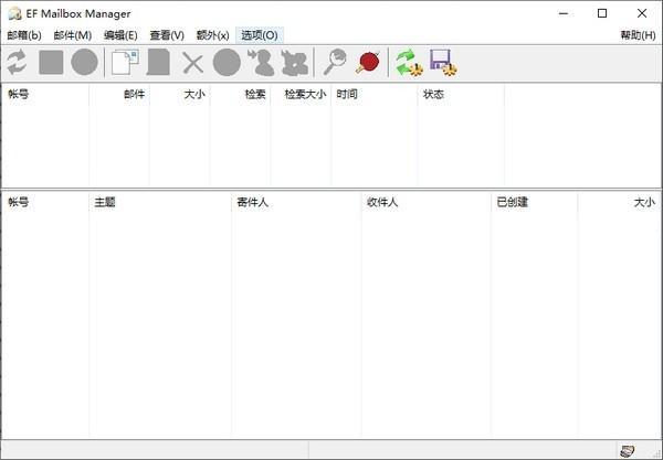 EF Mailbox Manager免费版下载