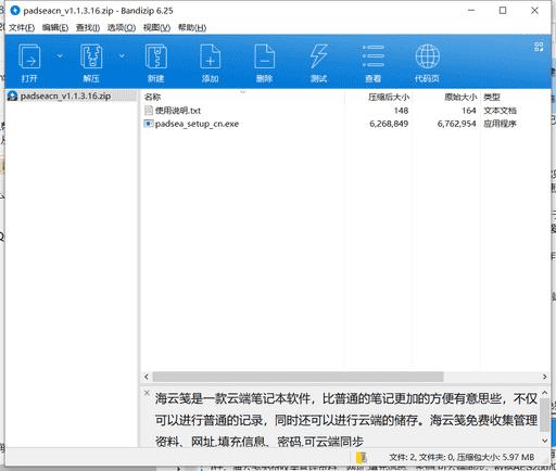 海云笺云笔记软件下载 v1.1.3.16中文最新版