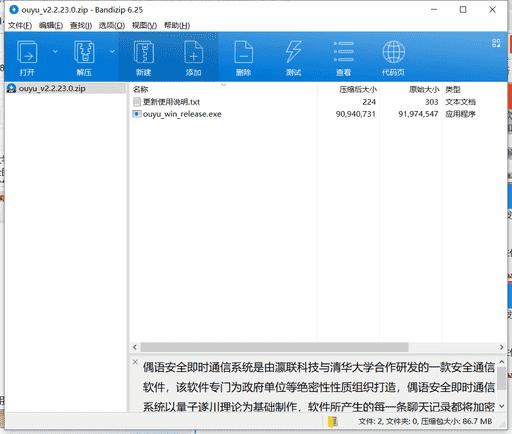 偶语安全通信软件下载 v2.2.23.0中文绿色版
