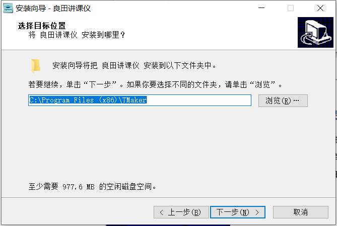 良田讲课仪免费版下载