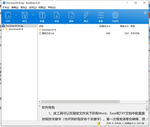 文档搜索工具下载 v1.4绿色最新版