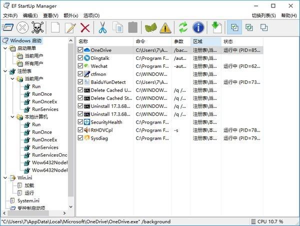 EF StartUp Manager中文版下载