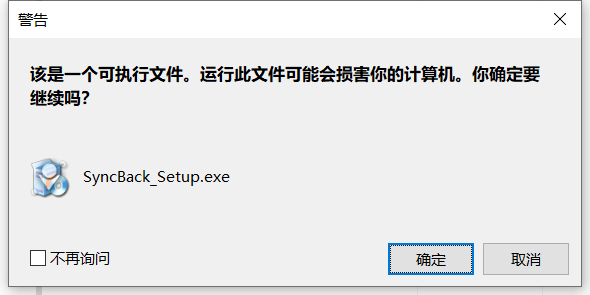 syncbackfree中文版下载