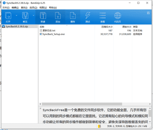 syncbackfree文件同步下载 v9.2.38.0免费中文版