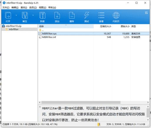 MBRFilter中文版下载
