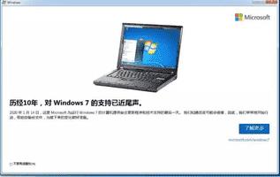"Windows 7弹窗提示""支持已近尾声是什么情况,还能用吗"
