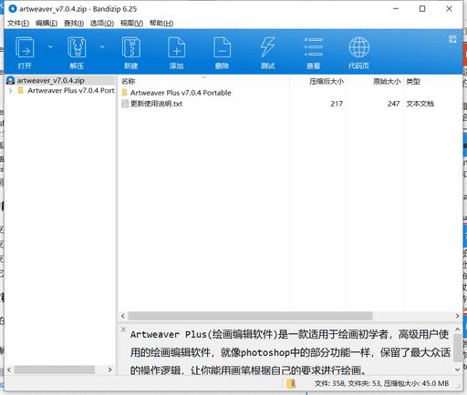 Artweaver绘画编辑软件下载 v7.0.2.15314中文免费版