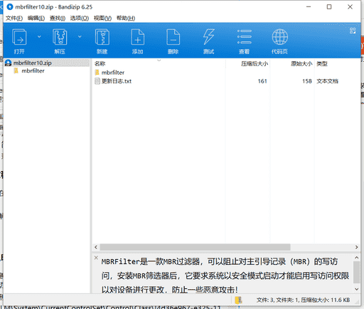 MBR过滤器下载 v1.0绿色中文版