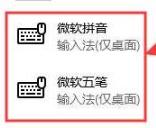 输入法只能输入英文,无法输入中文