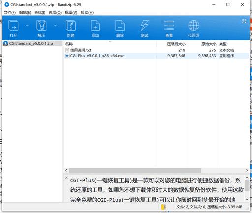 CGI-Plus一键恢复工具下载 v5.0.0.1中文最新版