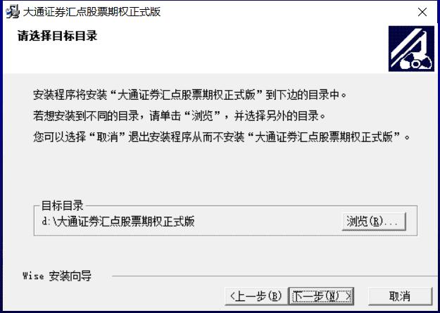 大智慧港股通专业版下载