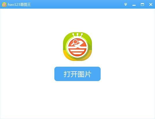 hao123看图王中文版下载