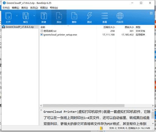 GreenCloud 虚拟打印机软件下载 v7.8.6.2免费中文版