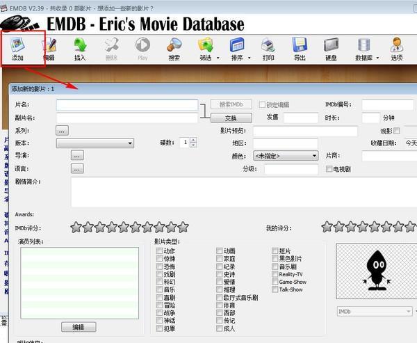 EMDB破解版下载