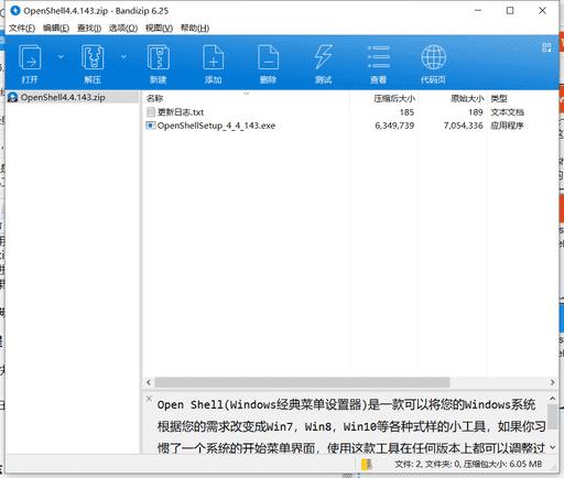 Windows经典菜单设置器下载 v4.4.143中文绿色版