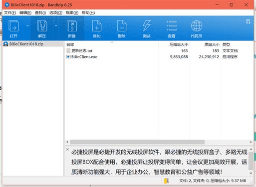 airserver电脑投屏工具下载 v5.5.9免费绿色版