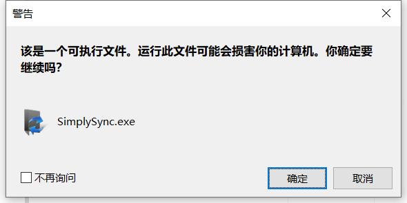 SyncBack最新版下载
