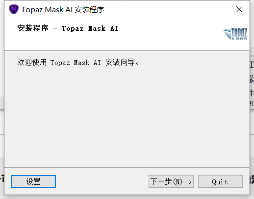 Topaz Remask中文版下载