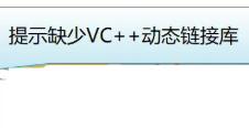 找不到MSVCR110.DLL