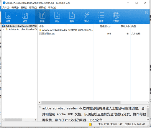 adobe acrobat reader dc破解版下载