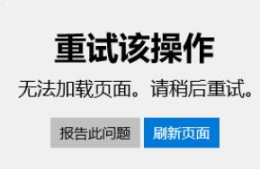 "微软应用商店 报错""0x80131500""或""0x80072EFD"""