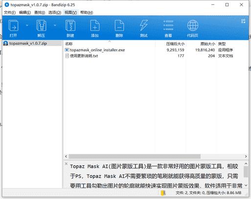 透明抠图软件下载  v5.0.1中文免费版