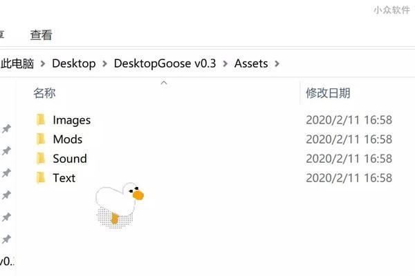 Desktop Goose免费版下载