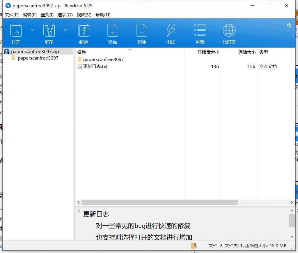 专业扫描软件下载v3.0.97免费最新版