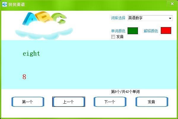 无比酷宝宝乐园下载 v1.0.2.2中文最新版
