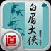 白眉大侠 v1.3 最新版