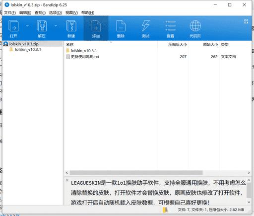 LOL MYskin换肤盒子下载 v10.3中文绿色版