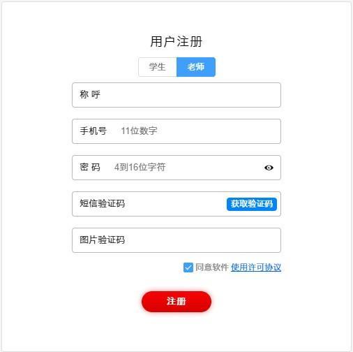 因才网络学习软件下载 v3.2.0中文免费版