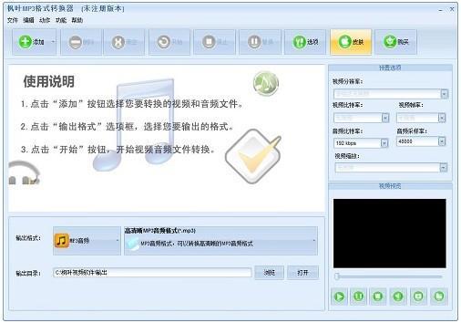 枫叶MP3转换器最新版下载