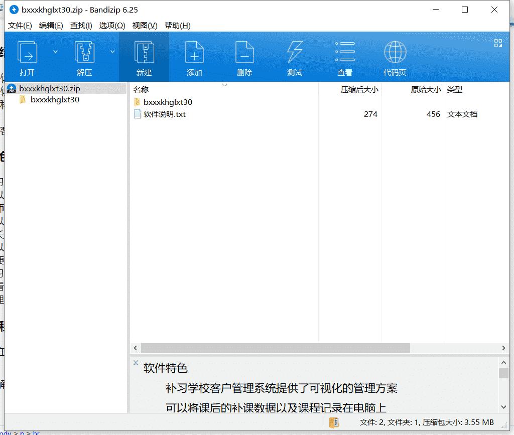 补习学校客户管理系统下载 v3.0免费破解版
