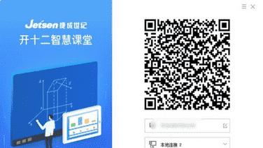捷成开十二智慧课堂下载 v2.2.3绿色最新版