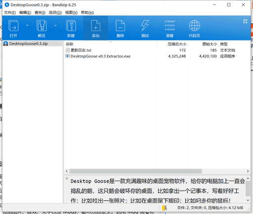 桌面宠物软件下载 v0.3免费绿色版