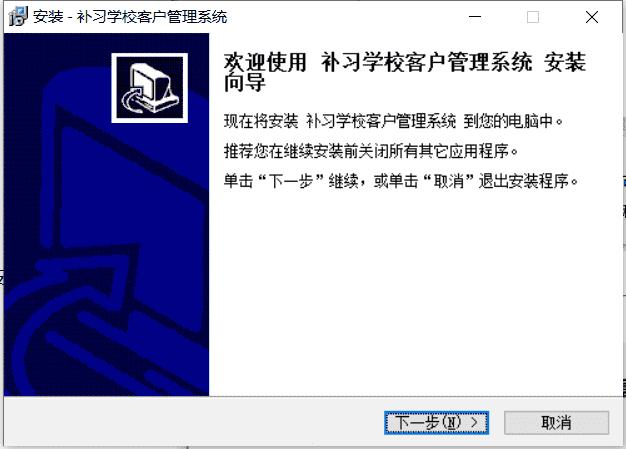 补习学校管理系统破解版下载
