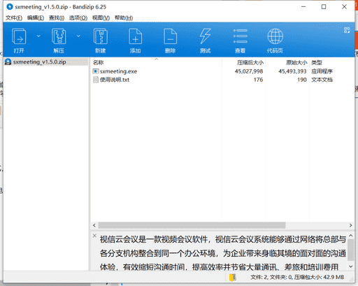 全时云会议下载 v5.0.9.0中文破解版