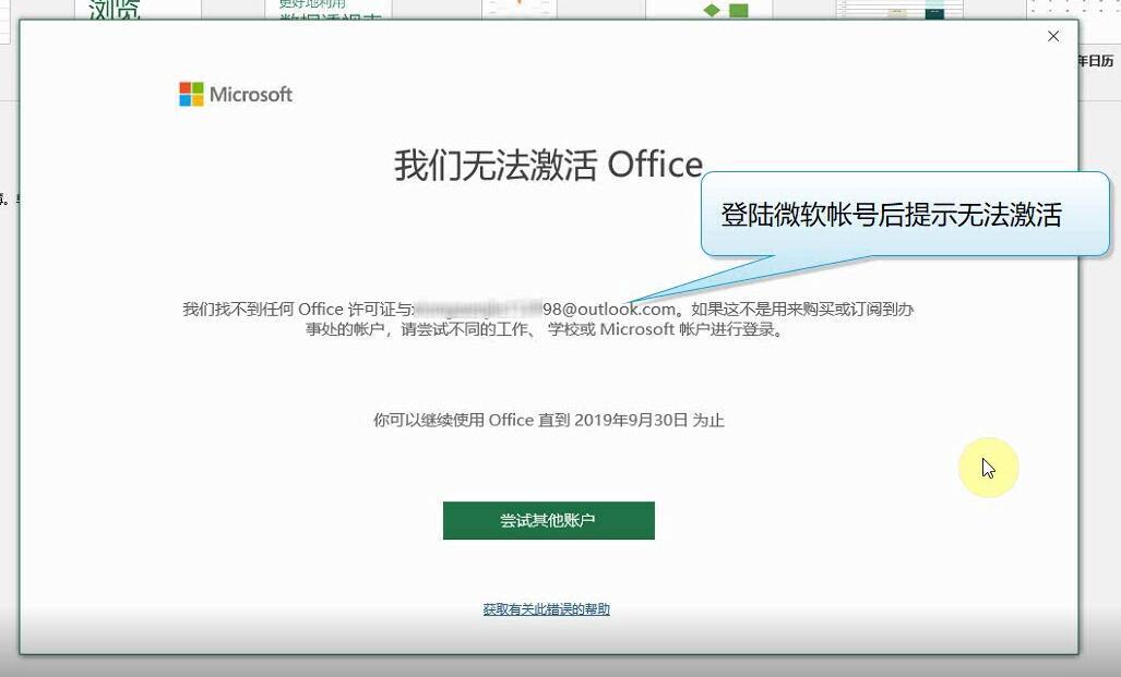 使用Office修复工具处理Office 2019激活失败