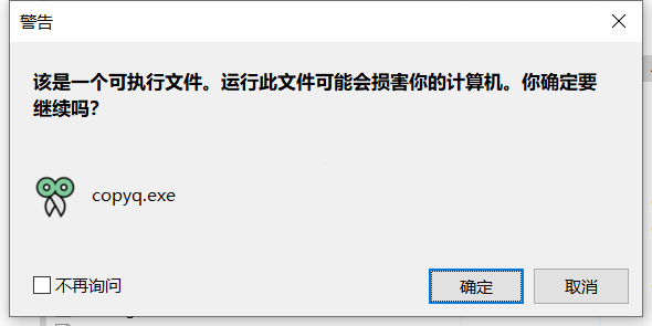 QuickTextPaste最新版下载