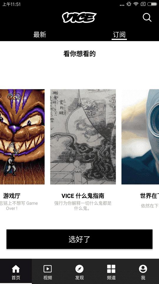 VICE中国 v2.1.8 最新版
