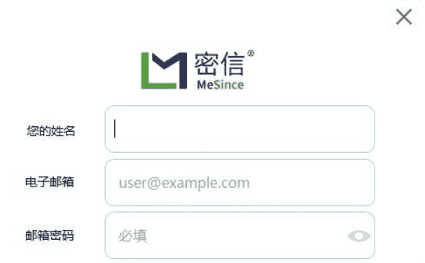 MeSince破解版下载