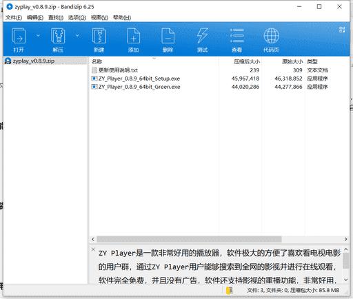 ZY Player视频播放器下载 v0.8.9中文免费版