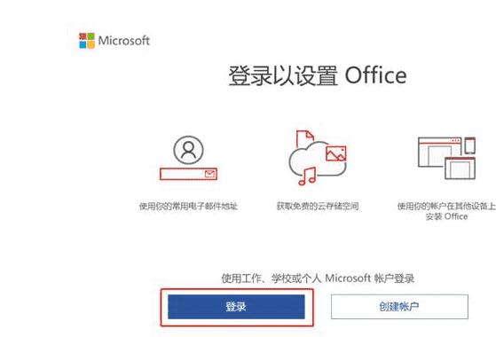 Office2019