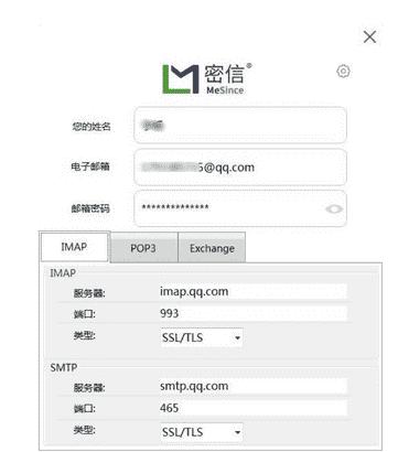 密信客户端下载 v1.2.4绿色破解版
